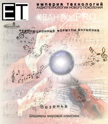 КВАНТУМ PRO. Аудиотехнология — Везенье + Шедевры мировой классики