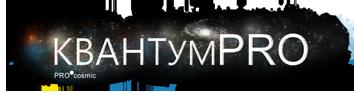КвантумPro_logo-3