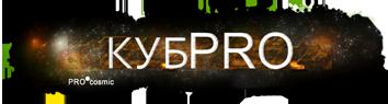 КубPro_logo-3
